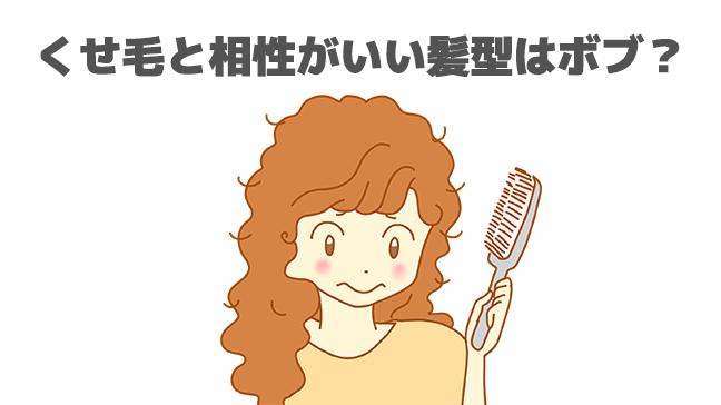 くせ毛におすすめの髪型はボブ!ヘアアレンジや手入れの方法も紹介