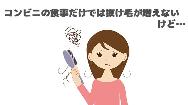 抜け毛が増える原因がコンビニの食事とは一概には言えないけど要注意