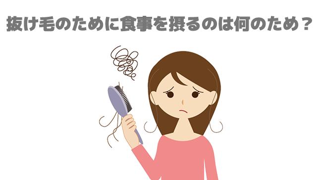 抜け毛を予防するのに食事を使う人は間違った解釈していない?